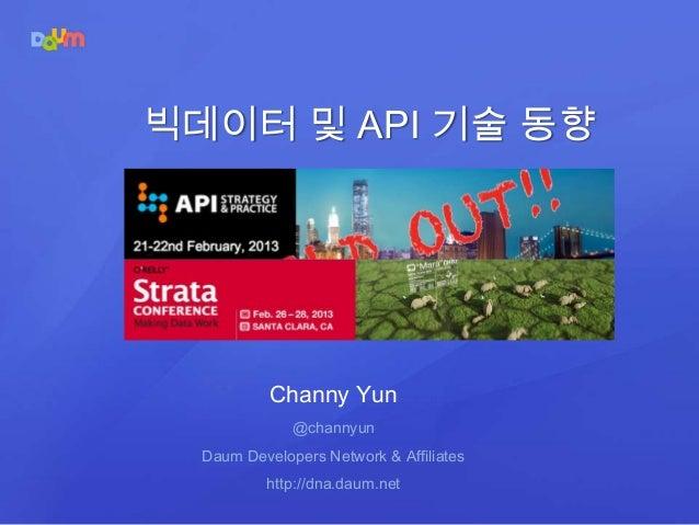 빅데이터 및 API 기술 동향           Channy Yun              @channyun  Daum Developers Network & Affiliates          http://dna.dau...