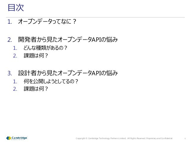 オープンデータのAPI利用と開発 Slide 2