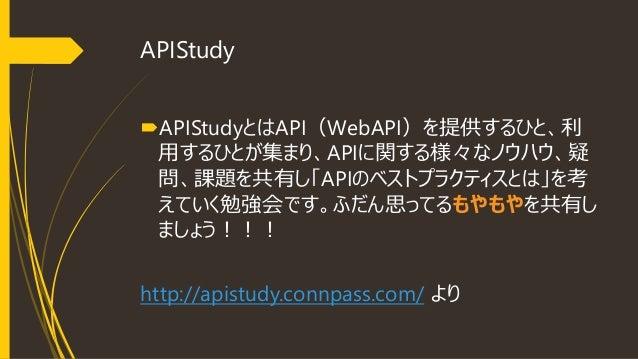 APIStudy#1-経験から学ぶkintone.api Slide 3