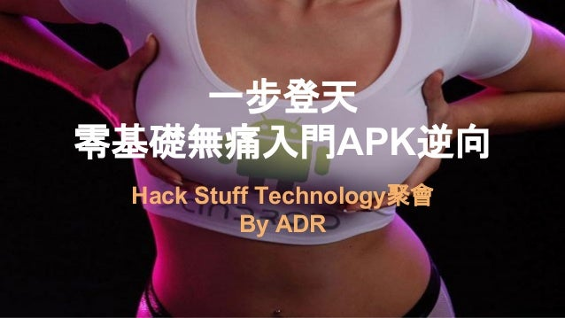一步登天 零基礎無痛入門APK逆向 Hack Stuff Technology聚會 By ADR