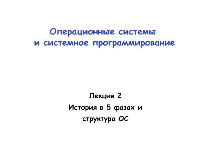Операционные системы  и системное программирование Лекция  2 История в 5 фазах и структура ОС