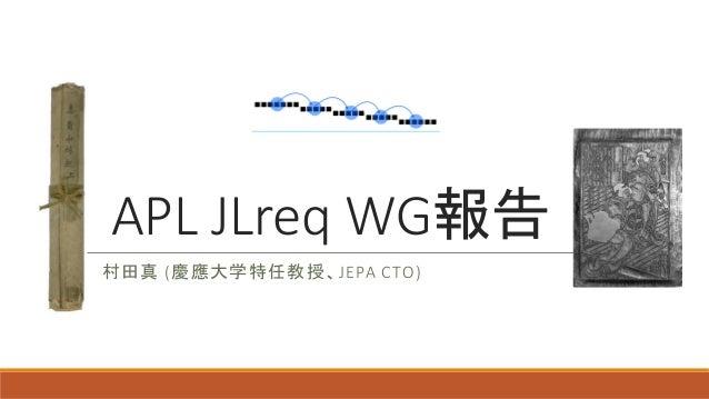 村田真 (慶應大学特任教授、JEPA CTO) APL JLreq WG報告