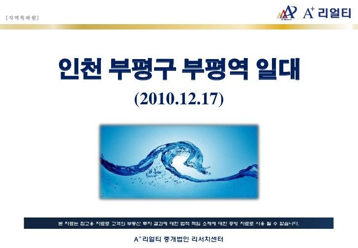 [지역특파원] 부동산 레포트-인천 부평구