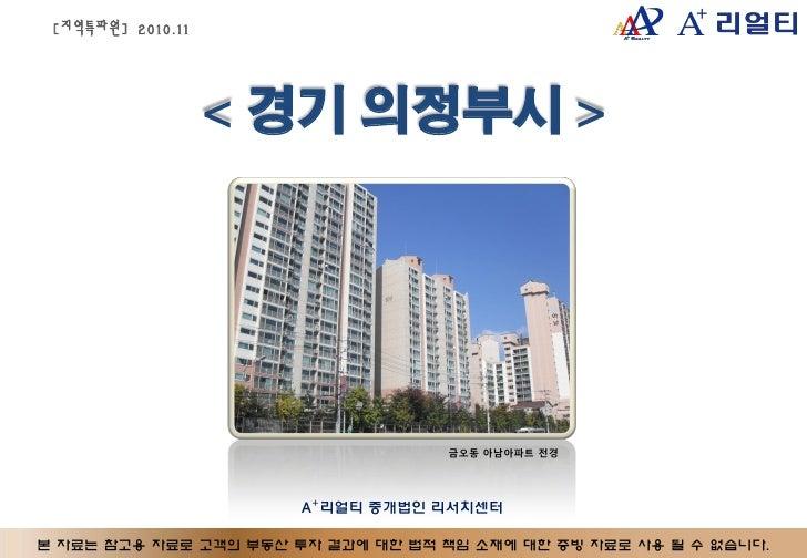 [지역특파원] 부동산 레포트-의정부시