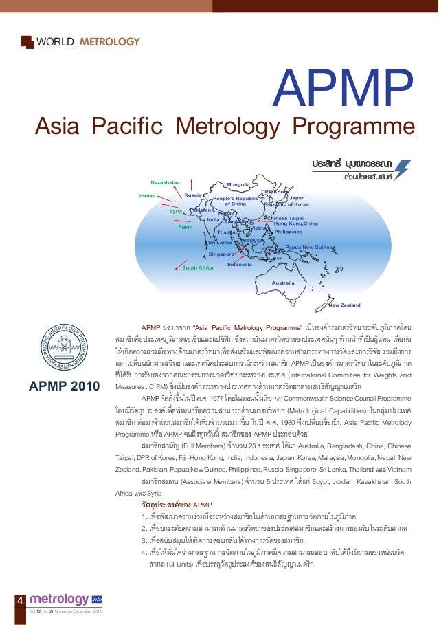 4 Vol.12 No.59 November-December 2010 APMPAsia Pacific Metrology Programme WORLD METROLOGY ประสิทธิ์ บุบผาวรรณา ส่วนประชาส...