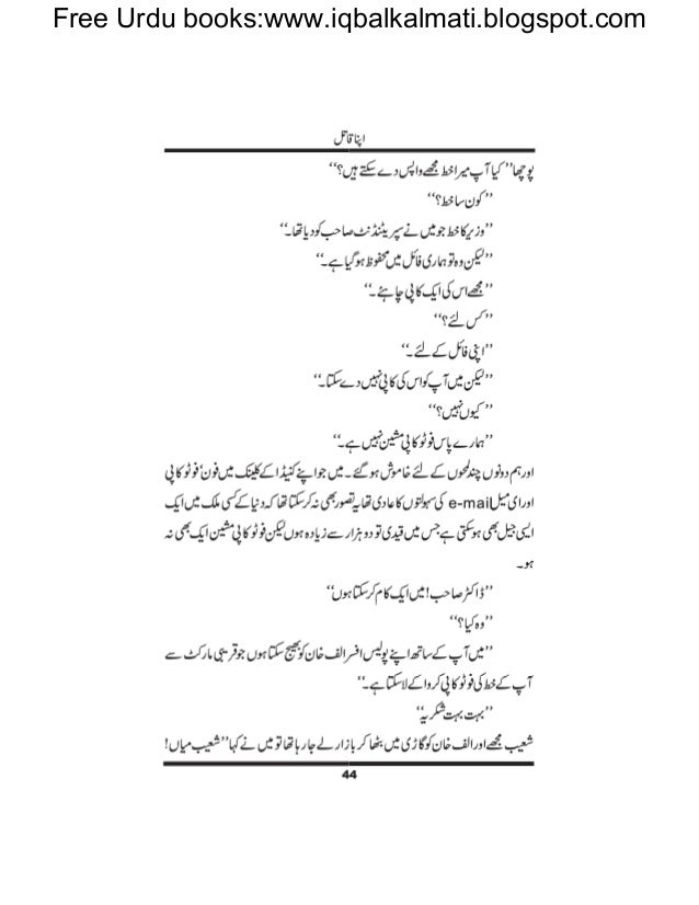 Apna Qatil By Dr Khalid Sohail