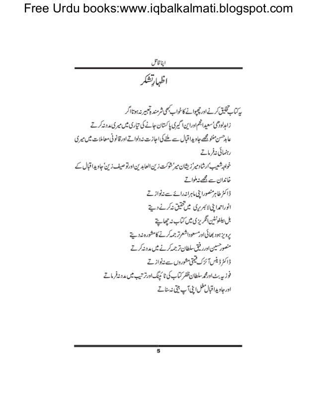 Apna Qatil By Dr Khalid Sohail