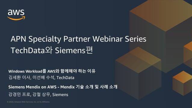 © 2020, Amazon Web Services, Inc. or its Affiliates. 김세환 이사, 이선배 수석, TechData APN Specialty Partner Webinar Series TechDat...