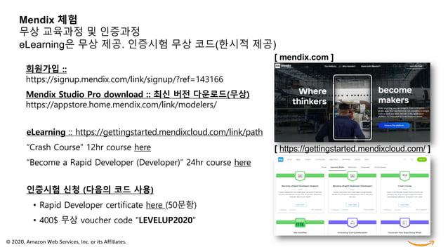 © 2020, Amazon Web Services, Inc. or its Affiliates. Mendix 체험 무상 교육과정 및 인증과정 eLearning은 무상 제공. 인증시험 무상 코드(한시적 제공) [ mendi...