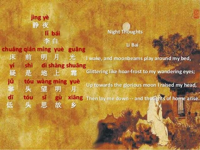 jìng yè 静 夜 lǐ bái 李 白 chuáng qián míng yuè guāng 床 前 明 月 光 yí shì dì shàng shuāng 疑 是 地 上 霜 jǔ tóu wàng míng yuè 举 头 望 明 ...