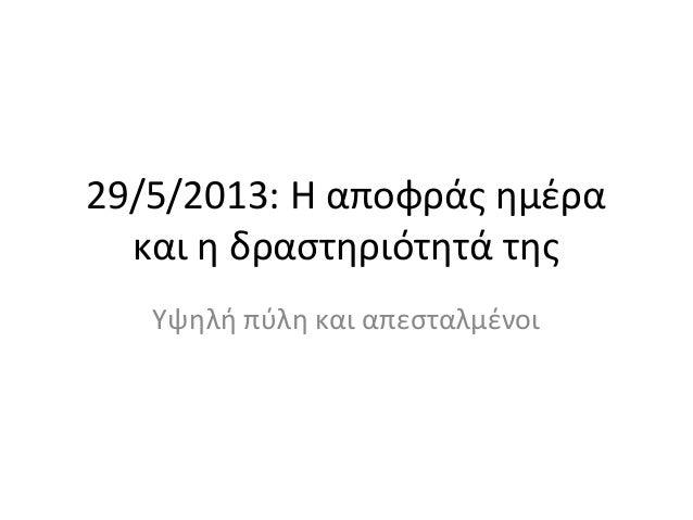 29/5/2013: Η αποφράς ημέρακαι η δραστηριότητά τηςΥψηλή πύλη και απεσταλμένοι
