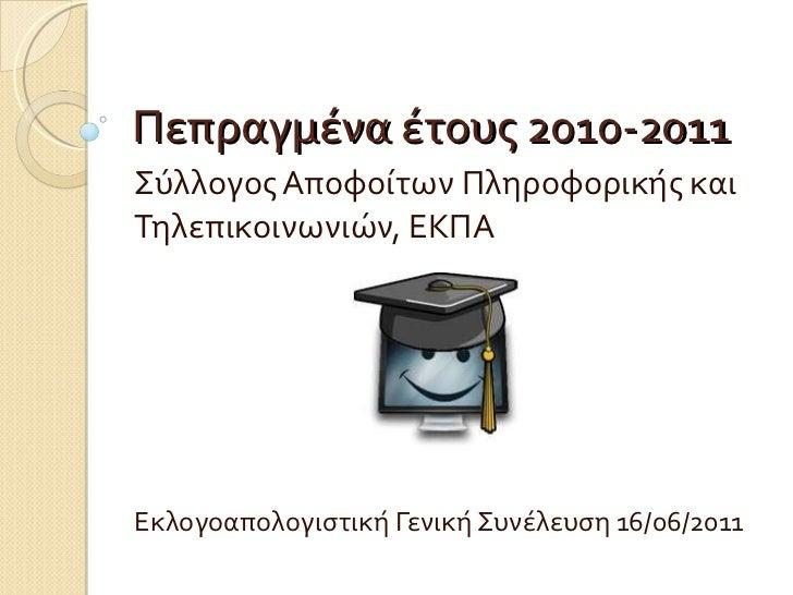 Πεπραγμένα έτους 2010-2011 Σύλλογος Αποφοίτων Πληροφορικής και Τηλεπικοινωνιών, ΕΚΠΑ Εκλογοαπολογιστική Γενική Συνέλευση 1...