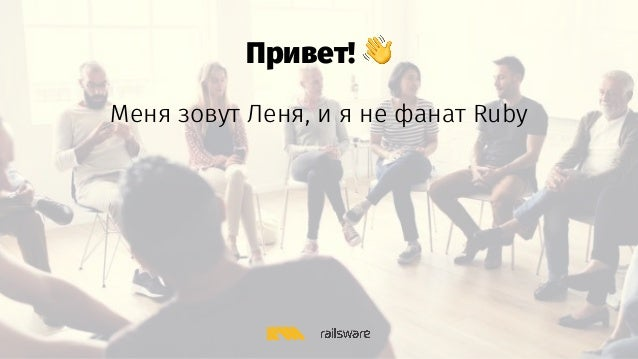 A polyglot's view of Ruby on Rails –  Leonid Shevtsov Slide 2