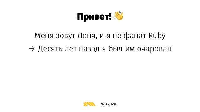 A polyglot's view of Ruby on Rails –  Leonid Shevtsov Slide 3