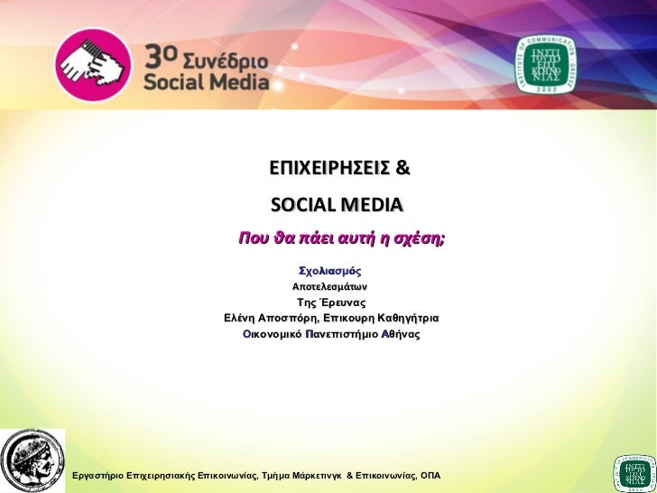 E ΠΙΧΕΙΡΗΣΕΙΣ  & SOCIAL MEDIA  Που θα πάει αυτή η σχέση ;  Σχολιασμός   Αποτελεσμάτων   Της Έρευνας Ελένη Αποσπόρη, Επικου...
