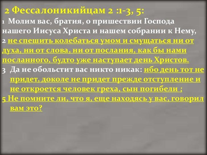 2 Фессалоникийцам 2 :1-3, 5:1 Молим вас, братия, о пришествии Господанашего Иисуса Христа и нашем собрании к Нему,2 не спе...