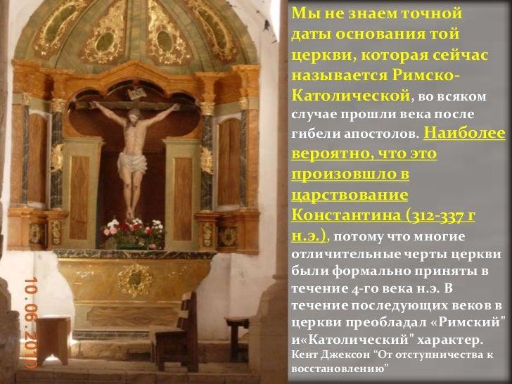 Мы не знаем точнойдаты основания тойцеркви, которая сейчасназывается Римско-Католической, во всякомслучае прошли века посл...