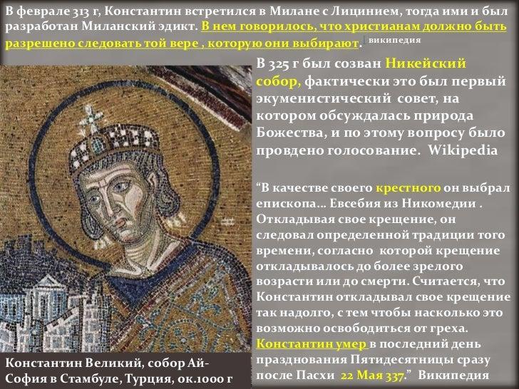 В феврале 313 г, Константин встретился в Милане с Лицинием, тогда ими и былразработан Миланский эдикт. В нем говорилось, ч...