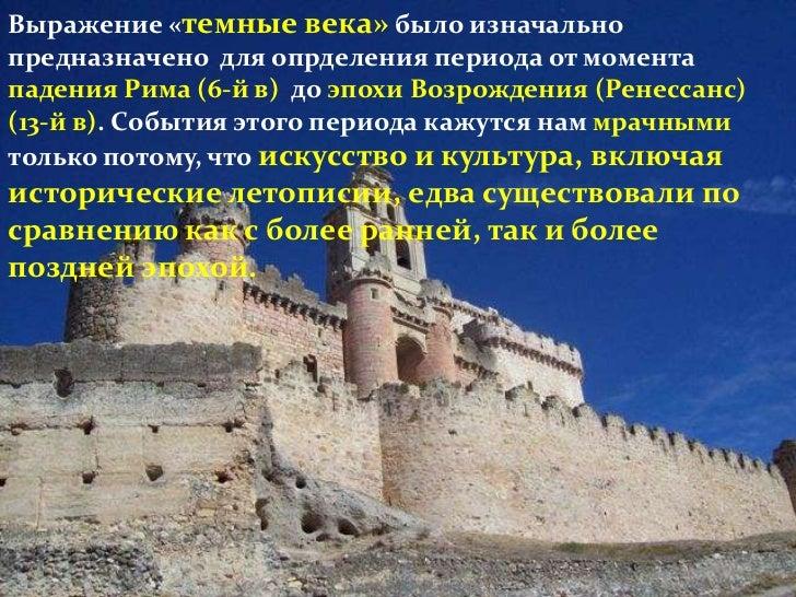 Выражение «темные века» было изначальнопредназначено для опрделения периода от моментападения Рима (6-й в) до эпохи Возрож...