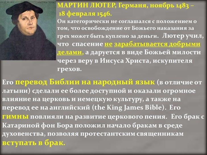 МАРТИН ЛЮТЕР, Германя, ноябрь 1483 –              18 февраля 1546.              Он категорически не соглашался с положение...