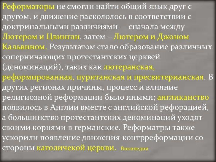 Реформаторы не смогли найти общий язык друг сдругом, и движение раскололось в соответствии сдоктринальными различиями —сна...