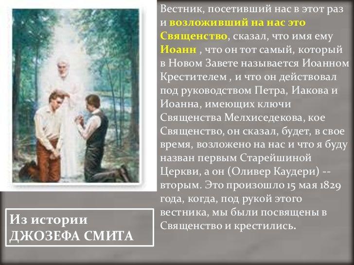 Вестник, посетивший нас в этот раз                и возложивший на нас это                Священство, сказал, что имя ему ...
