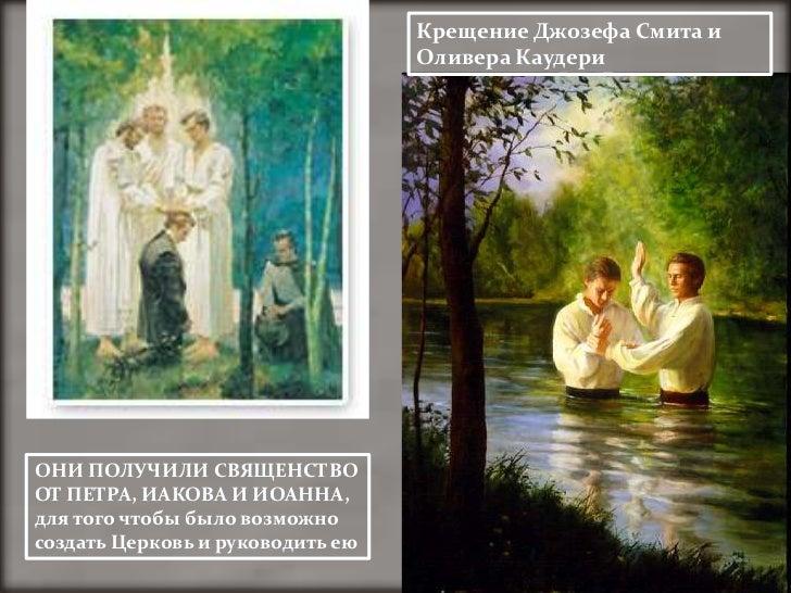 Крещение Джозефа Смита и                                  Оливера КаудериОНИ ПОЛУЧИЛИ СВЯЩЕНСТВООТ ПЕТРА, ИАКОВА И ИОАННА,...