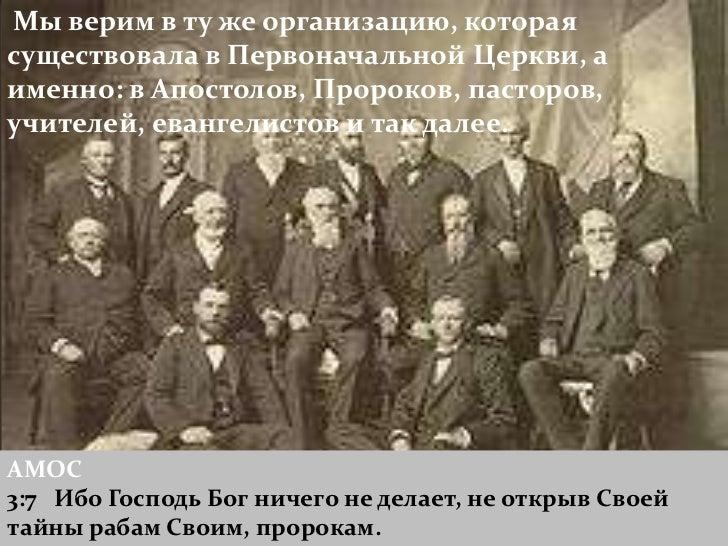 Мы верим в ту же организацию, котораясуществовала в Первоначальной Церкви, аименно: в Апостолов, Пророков, пасторов,учител...