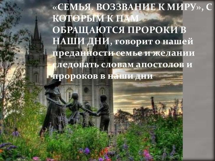 «СЕМЬЯ. ВОЗЗВАНИЕ К МИРУ», СКОТОРЫМ К НАМОБРАЩАЮТСЯ ПРОРОКИ ВНАШИ ДНИ, говорит о нашейпреданности семье и желанииследовать...