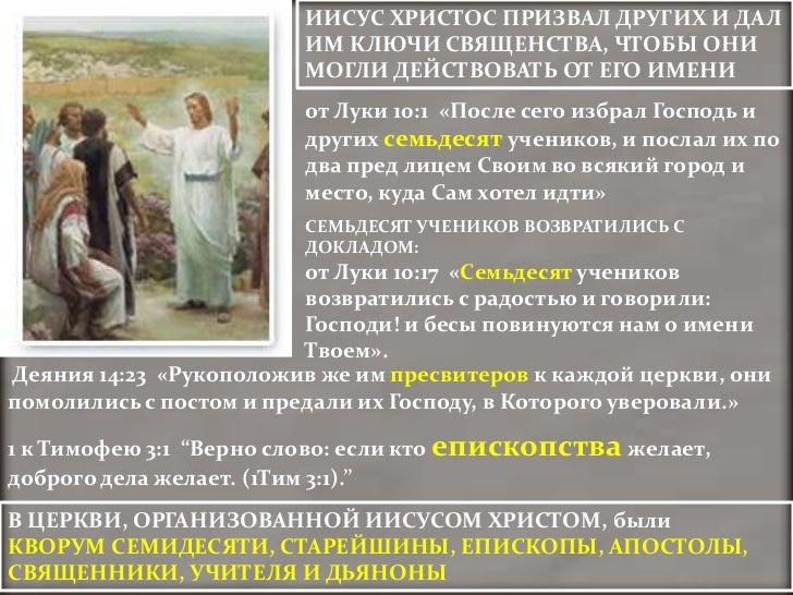 ИИСУС ХРИСТОС ПРИЗВАЛ ДРУГИХ И ДАЛ                        ИМ КЛЮЧИ СВЯЩЕНСТВА, ЧТОБЫ ОНИ                        МОГЛИ ДЕЙС...