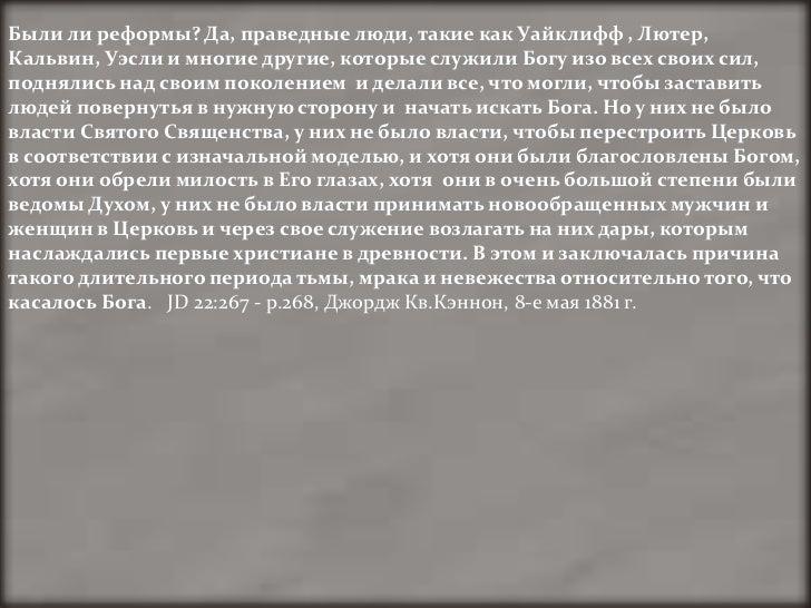 Apostasy & Restoration in RUSSIAN