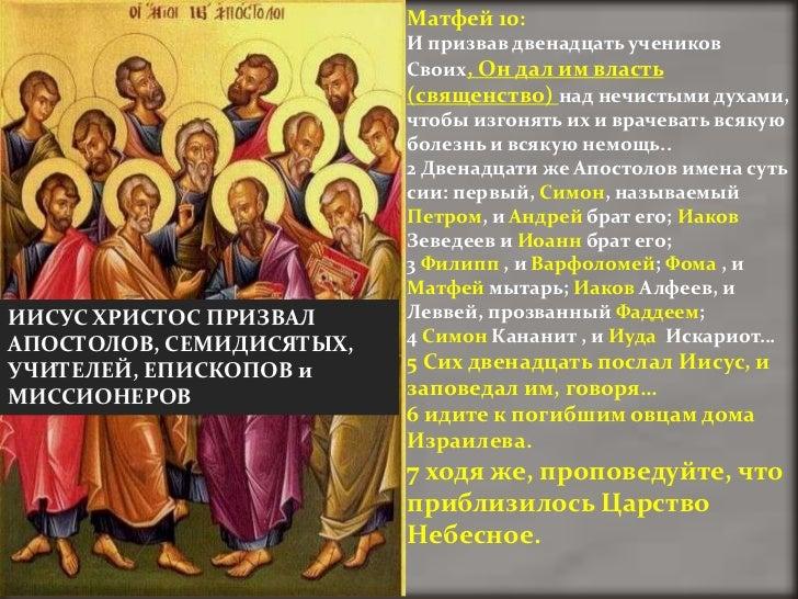 Матфей 10:                          И призвав двенадцать учеников                          Своих, Он дал им власть        ...