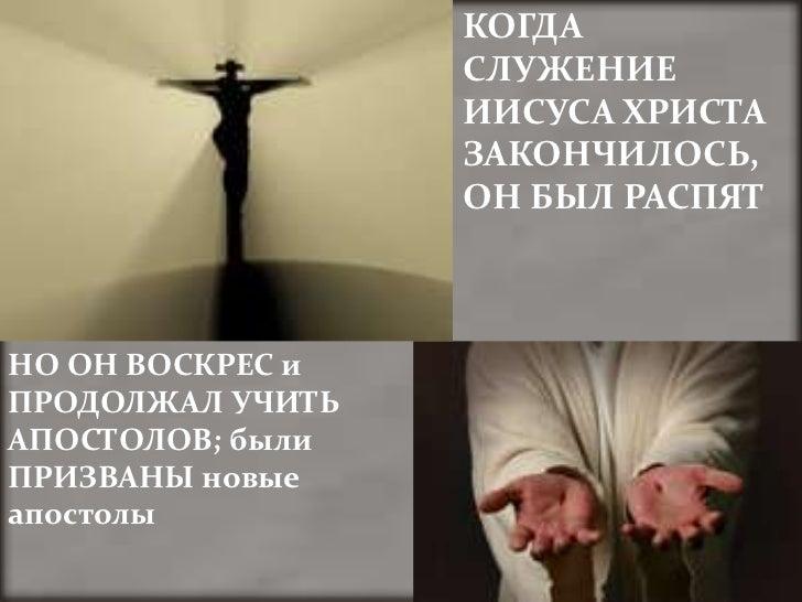 КОГДА                  СЛУЖЕНИЕ                  ИИСУСА ХРИСТА                  ЗАКОНЧИЛОСЬ,                  ОН БЫЛ РАСПЯ...
