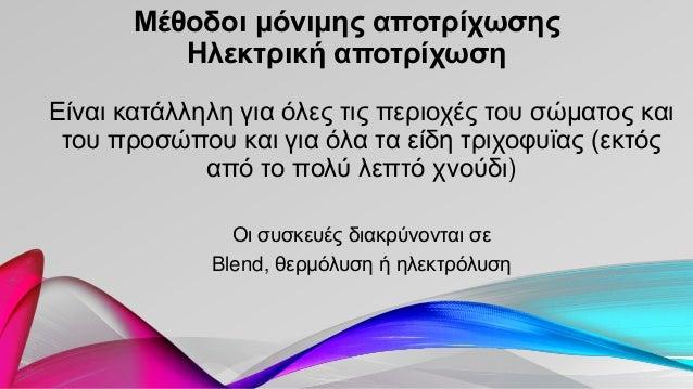 Αποτρίχωση - ΖΑΠΠΕΙΟ ΔΥΟ FORUM 2017 - Μαρία Κυριάκη - Αισθητικός Κοσμ… c2def7dddcb