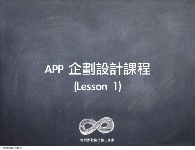 APP 企劃設計課程                      (Lesson 1)                   梅比斯數位行銷工作室13年2月28⽇日星期四
