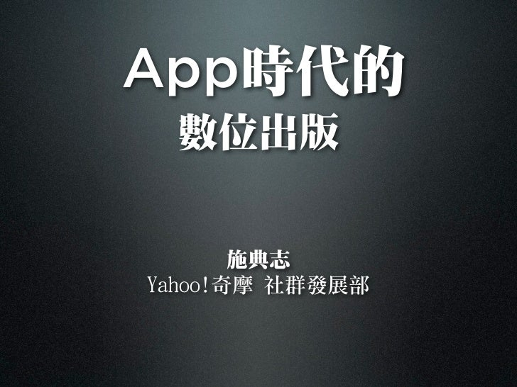 App時㈹代的  數數位出版       施典志Yahoo!奇摩 ㈳㊓社群發展部