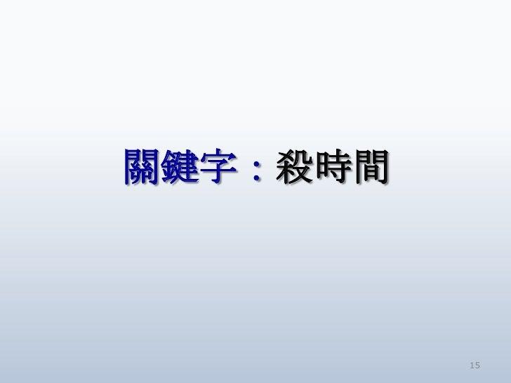 15<br />關鍵字:殺時間<br />