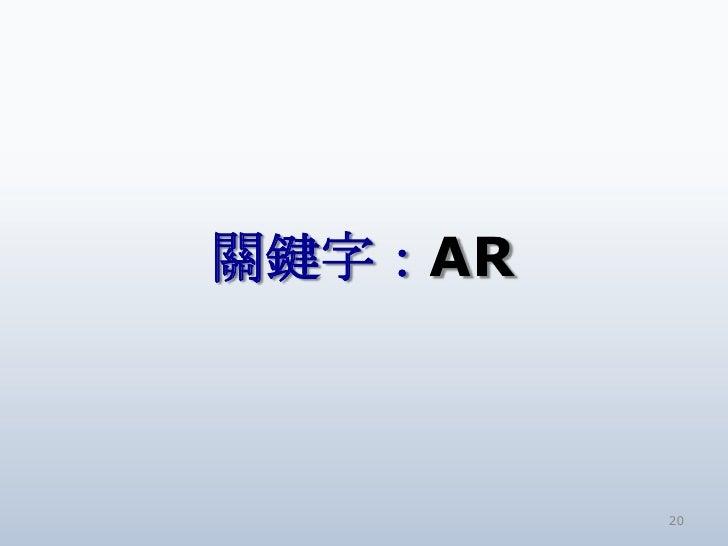 20<br />關鍵字:AR<br />