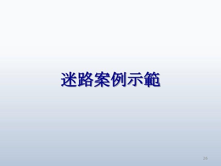 26<br />迷路案例示範<br />