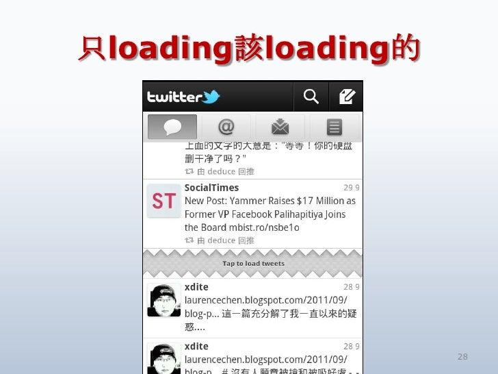 只loading該loading的<br />28<br />