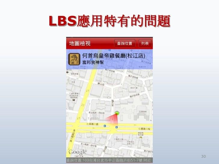 LBS應用特有的問題<br />30<br />