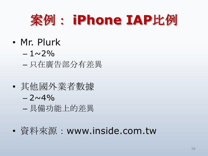 案例: iPhone IAP比例<br />Mr. Plurk<br />1~2%<br />只在廣告部分有差異<br />其他國外業者數據<br />2~4%<br />具備功能上的差異<br />資料來源:www.inside.com.tw...