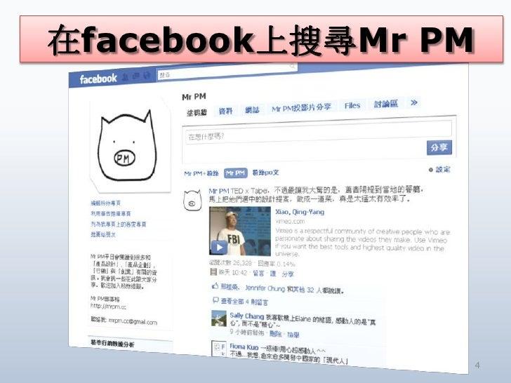 4<br />在facebook上搜尋Mr PM<br />