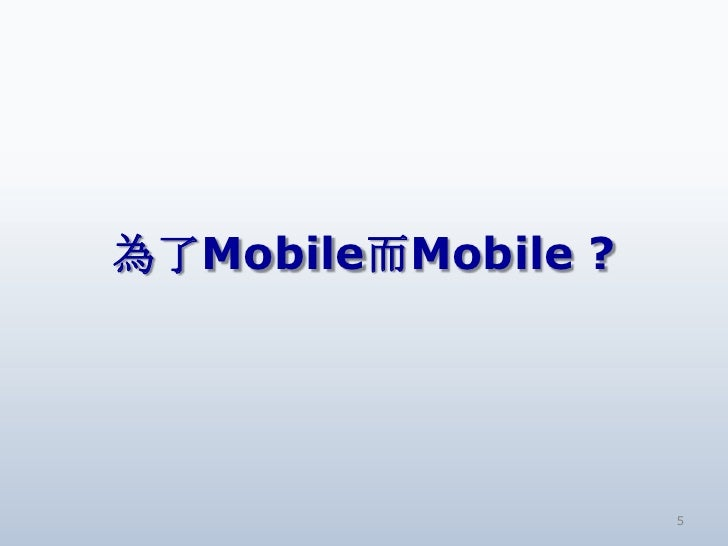 5<br />為了Mobile而Mobile ?<br />