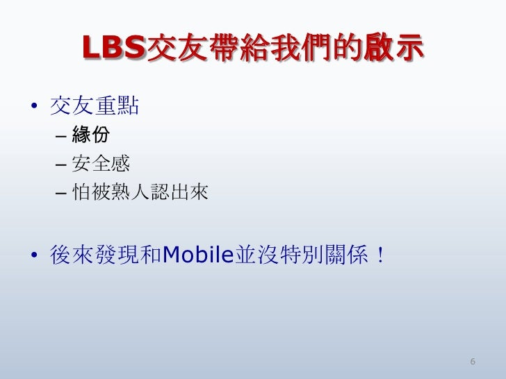 LBS交友帶給我們的啟示<br />交友重點<br />緣份<br />安全感<br />怕被熟人認出來<br />後來發現和Mobile並沒特別關係!<br />6<br />