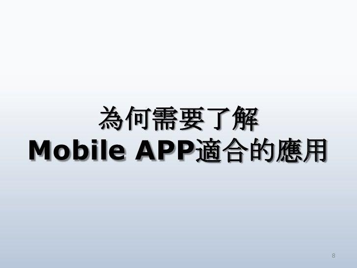 8<br />為何需要了解<br />Mobile APP適合的應用<br />