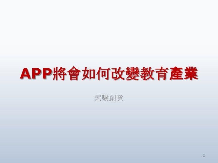 APP將會如何改變教育產業     索驥創意                2