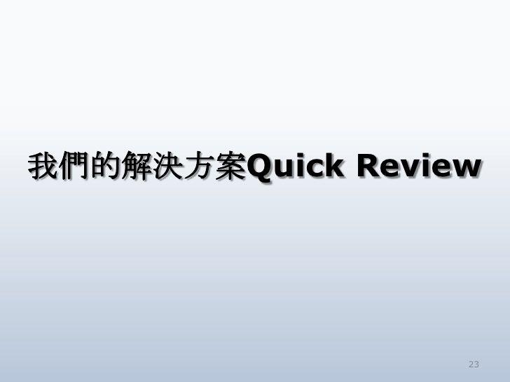 我們的解決方案Quick Review                  23