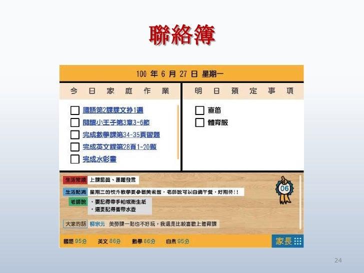聯絡簿      24