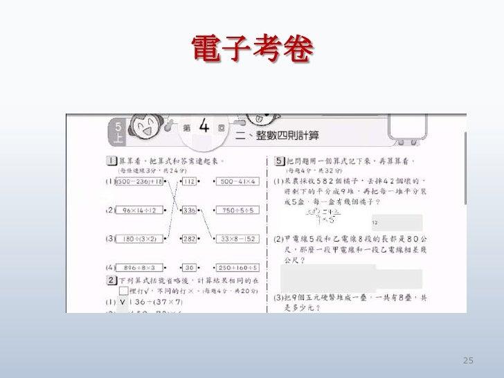 電子考卷       25